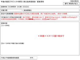 技術提案様式(PPT:1353KB)