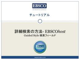 詳細検索の方法 - EBSCO Support