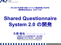 SQS - Shared Questionnaire System