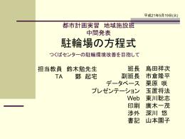 中間発表パワーポイント - 都市計画DocumentSV