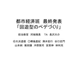 最終発表パワーポイント(pptファイル/12.8MB)