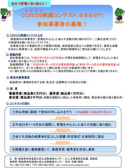 â` å‹Ÿé› - 徳島県地球温暖化防止活動推進センター