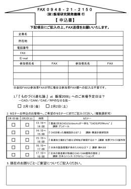 FAX 0948-21-2150