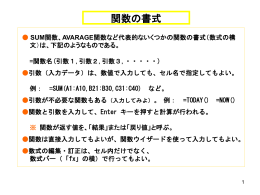 (7) 関数