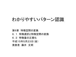 fujii3