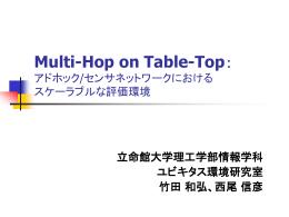 Multi-Hop on Table-Top: アドホック/センサネットワーク