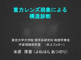 ppt - 東京大学宇宙線研究所