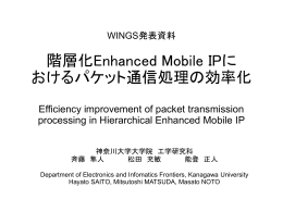 WINGS発表資料 階層化Enhanced Mobile IPに おけるパケット伝送処理