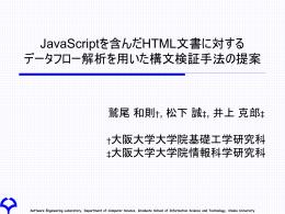 JavaScriptを含んだHTML文書に対する データフロー解析を用いた構文