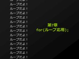 第7章 for(ループ応用)