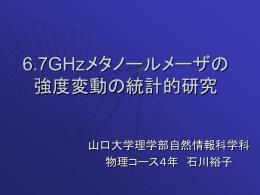6.7GHzメタノールメーザの強度変動の統計的研究