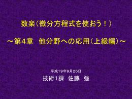 第4章 他分野への応用(上級編)