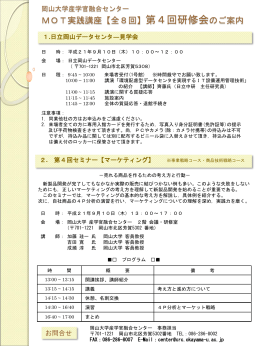 1.日立岡山データセンタ―見学会