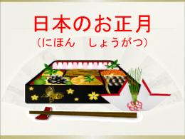 日本のお正月 (にほん しょうがつ)