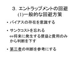 3.エントラップメントの回避 (1)一般的な回避方策