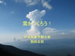 雲のいろいろ - 気象予報士会