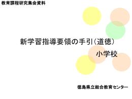 1 目標について - 徳島県立総合教育センター