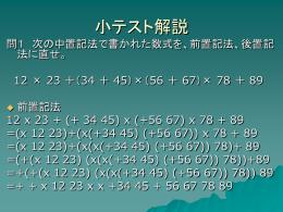 授業展開#12