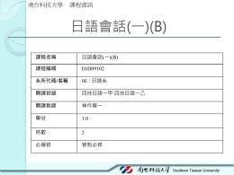 日語會話(一)(B)