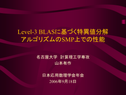 Level-3 BLASに基づく特異値分解アルゴリズムのSMP上での性能