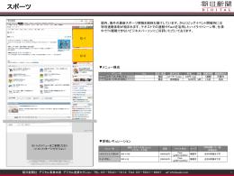 スポーツ - 朝日新聞デジタル
