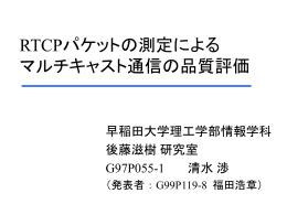 RTCP&品質評価
