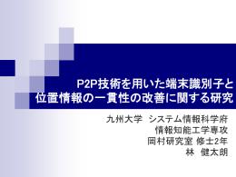 ppt - 荒木・岡村・日下部研究室