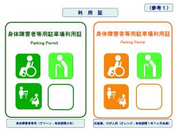 佐賀県身障者用駐車場利用証 (パーキングパーミット)推進要綱(案)