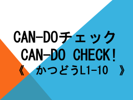 CAN-DOチェック CAN-DO CHECK! 《 かつどうL1