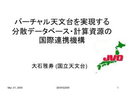 講演資料 - JVO