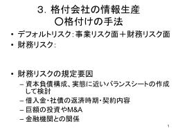 今後の日本の金融システム