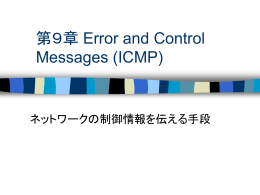 第9章 Error and Control Messages (ICMP)