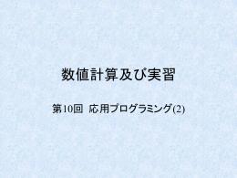 応用プログラミング(2)