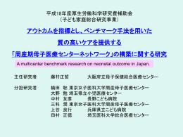3.公開シンポジウムスライド(藤村正哲) - NRN (Neonatal Research