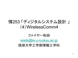 WirelessComm4