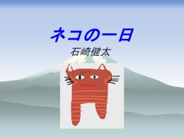 ネコの一日 石崎健太