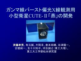 ガンマ線バースト偏光X線観測用小型衛星 - 河合研究室