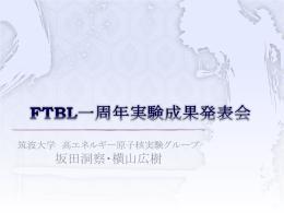 FTBL一周年実験成果発表会 - 高エネルギー原子核実験グループ