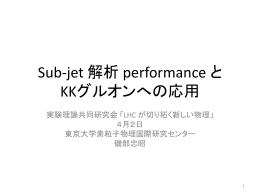 Sub-jet 解析 performance と KKグルオンへの応用