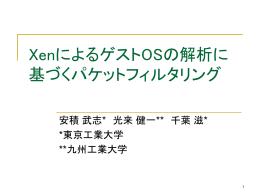 XenによるゲストOSの解析に 基づくパケットフィルタリング