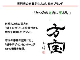 ほうぼう料理専門店「たつみ」発表会用