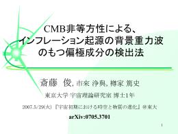 CMBの非等方性による
