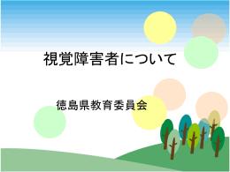 幼稚部教育要領案 - 徳島県立総合教育センター