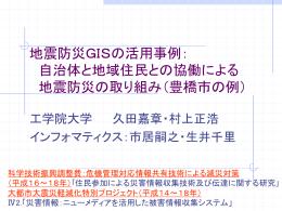 防災GIS2007 - 久田研究室