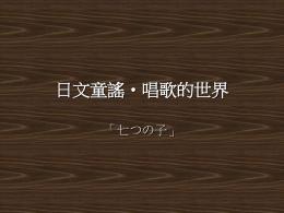 日文童謠•唱歌的世界 - Skycastle