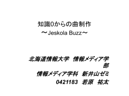 知識0からの曲制作 ~Jeskola Buzz~ 北海道情報大学 情報メディア