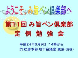 第11回 み旨ペン倶楽部 定 例 勉 強 会 平成24年6月9日 14時から 於