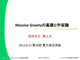 Massive Gravityの基礎と宇宙論