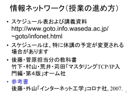 情報ネットワーク 講義資料(後藤担当分)