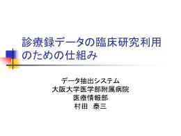 資料 - 京都大学医学部附属病院